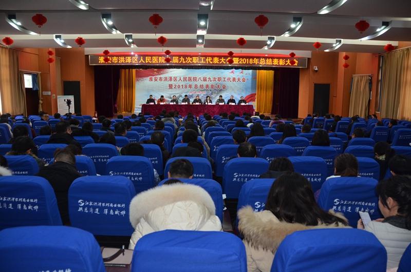 淮安市洪泽区人民医院工会召开八届九次职工代表大会